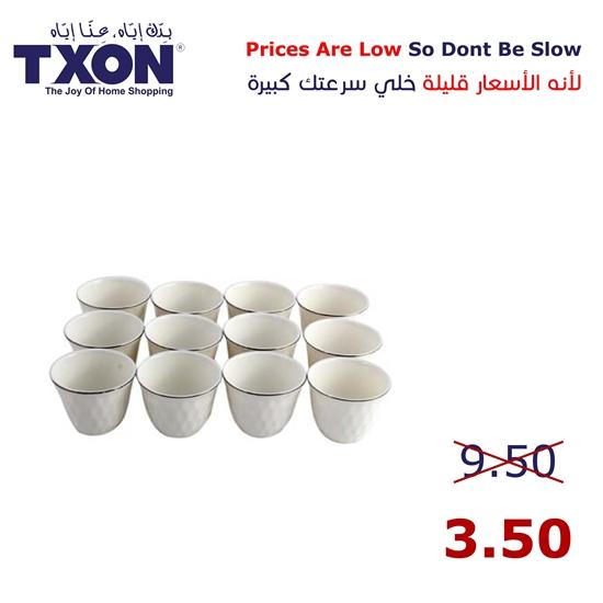 صورة 12-Piece White Arabic Coffee Cups